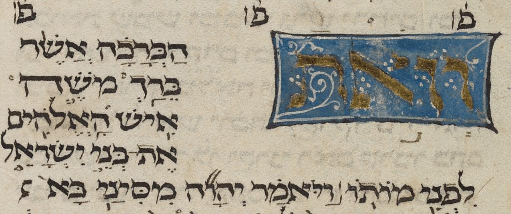 Zohar Wezot Haberakhah